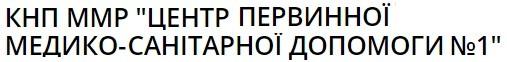 """КНП ММР """"Центр первинної медико-санітарної допомоги №1"""""""