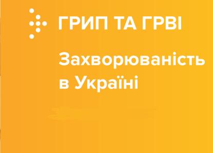 """Інформаційний бюлетень """"Грип та ГРВІ в Україні"""""""