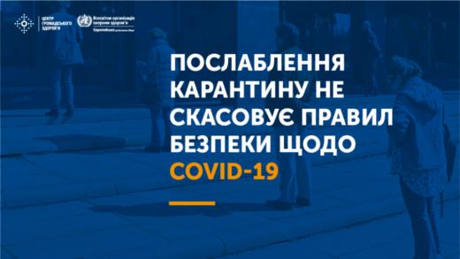 Послаблення карантину не скасовує правил безпеки щодо COVID-19